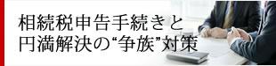 """相続税申告手続きと円満解決の""""争族""""対策"""
