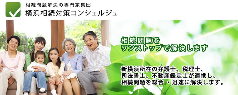 相続の無料相談会|横浜相続対策コンシェルジュ